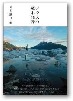 「アラスカ極北飛行」湯口公(著)